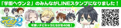 『学園ヘヴン2』LINEスタンプ販売中!